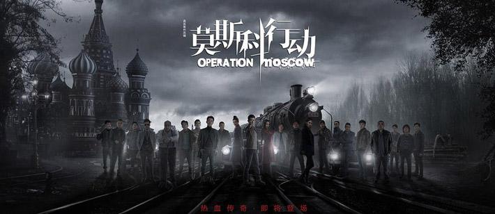 【酷开TV影视】夏雨新片《莫斯科行动》今日开播 饰惊天劫案原型警探