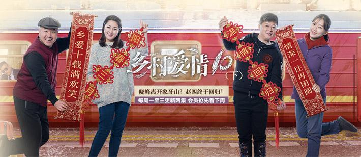 【酷开TV影视】《乡爱10》下部高能预警:四哥回归,宋晓峰却要离开?