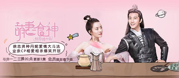 【酷开TV影视】《萌妻食神》徐志贤星辰号表白 种丹妮为爱受刑