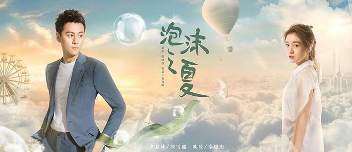 【酷开TV影视】秦俊杰拯救的《泡沫之夏》这些的小细节才是全剧最大亮点