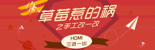 【酷乐帮】动手改装HDMI三进一出--草莓惹的