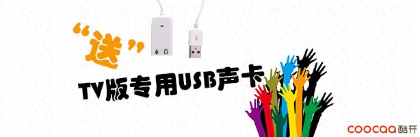 【A系列活动】USB外置声卡送,送,送~~~TV专用版