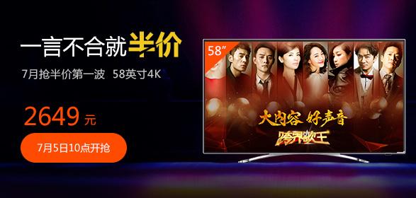 4K超高清电视,半价秒杀