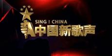 【资源】《中国新歌声》首播 周董成段子手