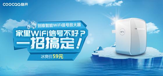 """【必备神器】59元!WiFi放大器今天放大""""价"""""""