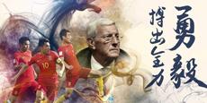 中国队赢球后五万人大合唱《怒放的生命》