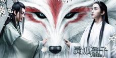 《灵狐圣子》系列电影终于曝光了!