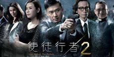 《使徒行者2》开播:TVB最良心卧底剧回来啦