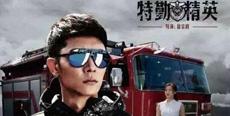 《特勤精英》首播,张丹峰挑战消防官兵角色