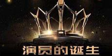 """《演员的诞生》公布""""火华社长""""刘烨加盟"""