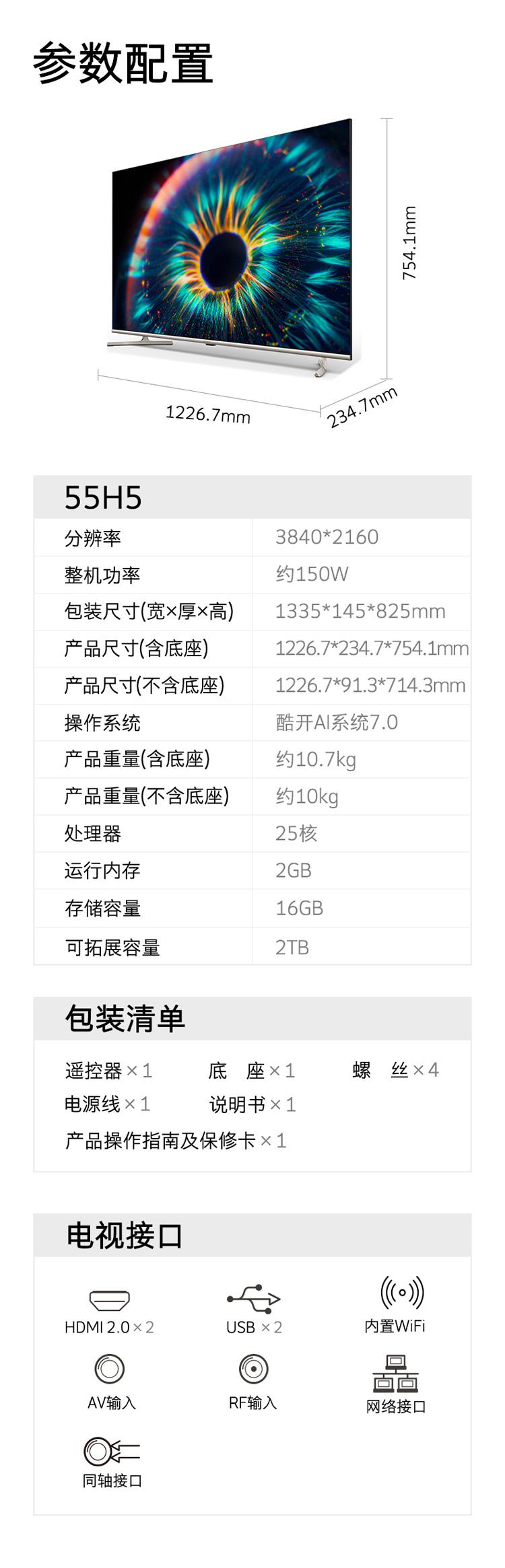 55H5参数750.jpg
